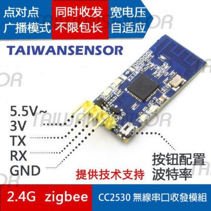 2.4G zigbee CC2530 無線串口收發模組 DL-20